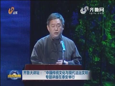 """齐鲁大讲坛:""""中国传统文化与现代法治文明""""专题讲座泰安举行"""