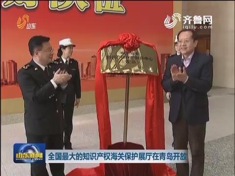 全国最大的知识产权海关保护展厅在青岛开放