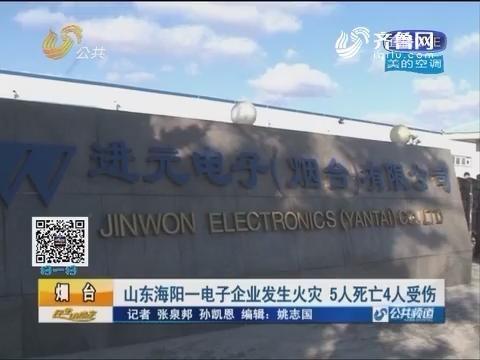 烟台:山东海阳一电子企业发生火灾 5人死亡4人受伤