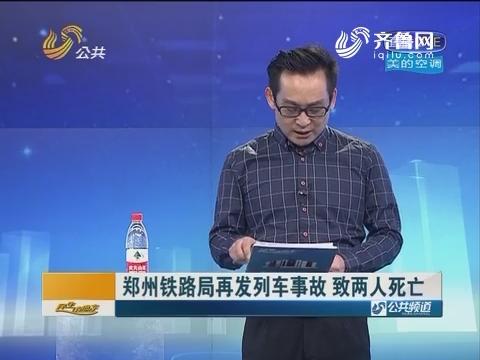 郑州铁路局再发列车事故 致两人死亡