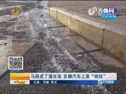 """【公道行动】济南:马路成了溜冰场 多辆汽车上演""""吻戏"""""""