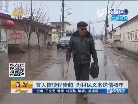 临沂:盲人信使程贵超 为村民义务送信45年