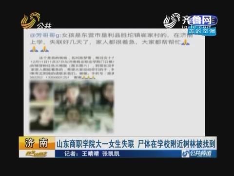 济南:山东商职学院大一女生失联 尸体在学校附近树林被找到