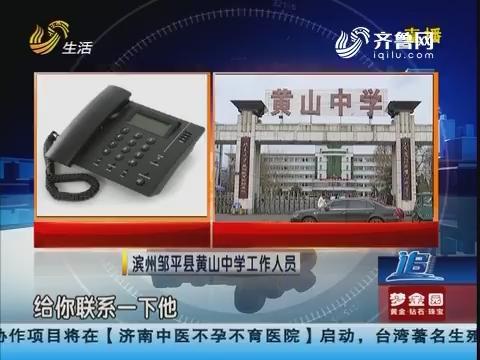 """滨州:学生买电脑 真的是""""自愿""""吗?"""