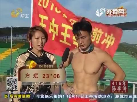 快乐向前冲:方斌顶峰冲刺23秒08成绩暂居第一