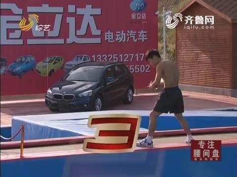 20161214《快乐向前冲》:王中王争霸赛方斌队6晋2