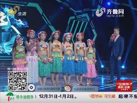 """让梦想飞:七朵金花""""萌妹子 """" 大跳草裙舞青春十足"""