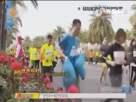 调查:马拉松跑者猝死的反思