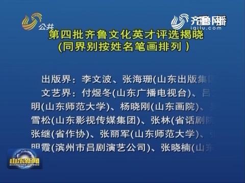 第四批齐鲁文化英才评选揭晓