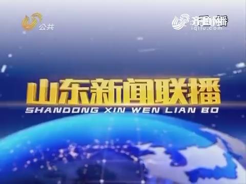 2016年12月14日山东新闻联播完整版