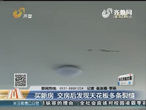 汶上:买新房 交房后发现天花板多条裂缝
