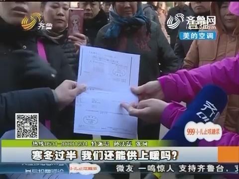 济南:姚家小区未能如期供暖 业主质疑承包方资质