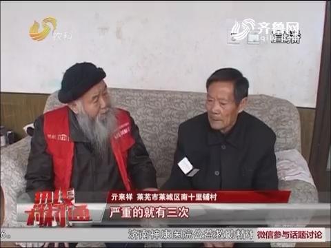 """【热线调解员】莱芜:老汉遭儿暴打 """"后妈""""惹祸?(下)"""