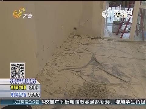 追踪:墙皮一铲就掉 精装房质量有问题?