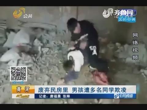 商河:废弃民房里 男孩遭多名同学欺凌