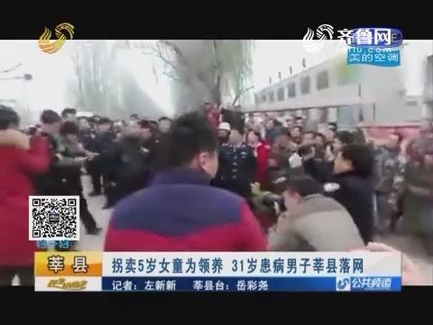 拐卖5岁女童为领养 31岁患病男子莘县落网