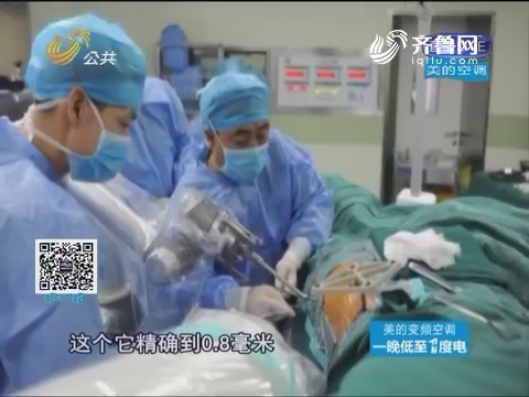 济南:骨科手术别担心 辅助机器人来帮忙