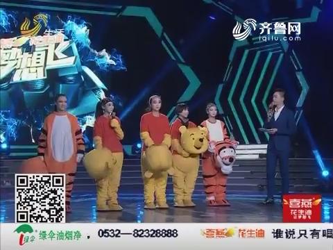 让梦想飞:跳跳妞组合配合默契表演韩舞受到评委好评