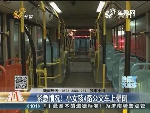 济南:紧急情况!小女孩4路公交车上晕倒