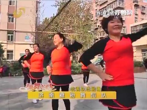 20161216《幸福舞起来》:优秀队伍展播——济南糖粉舞蹈队