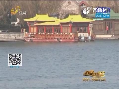 济南:2017年起大明湖老景区将免费开放