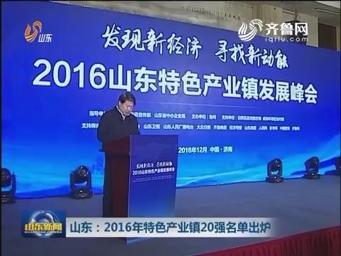 山东:2016年特色产业镇20强名单出炉
