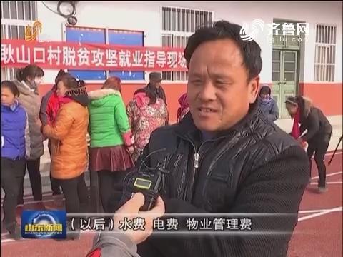 【新春走基层 脱贫攻坚这一年】家住耿山口(下)