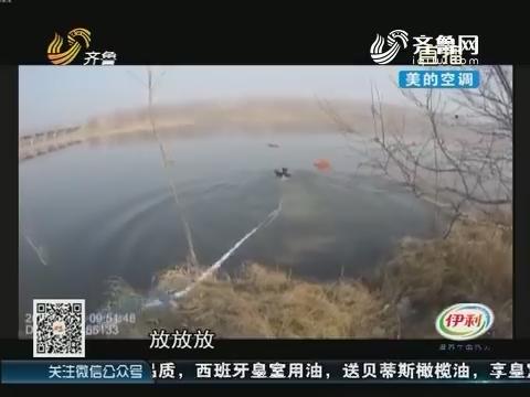 德州:救人!民警跳进冰水