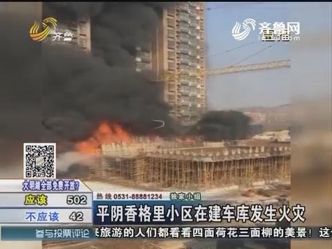 平阴香格里小区在建车库发生火灾