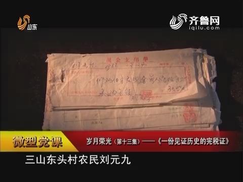 微型党课:岁月荣光(第十三集)——《一份见证历史的完税证》