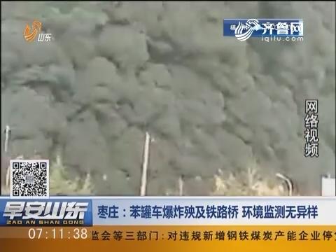 枣庄:苯罐车爆炸殃及铁路桥 环境检测无异样