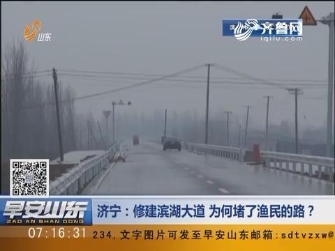 济宁:修建滨湖大道 为何堵了渔民的路?