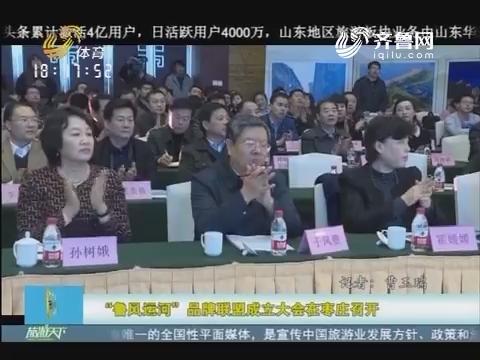 """20161216《旅游天下》:""""鲁风运河""""品牌联盟成立大会在枣庄召开"""