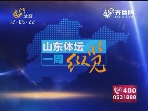 2016年12月17日《山东体坛一周纵览》