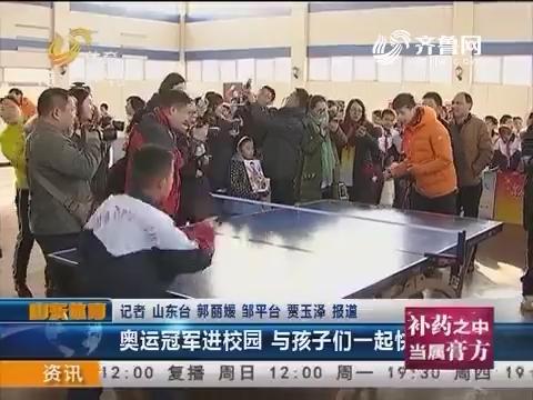 山东军团竞技场 奥运冠军进校园与孩子们一起快乐比拼