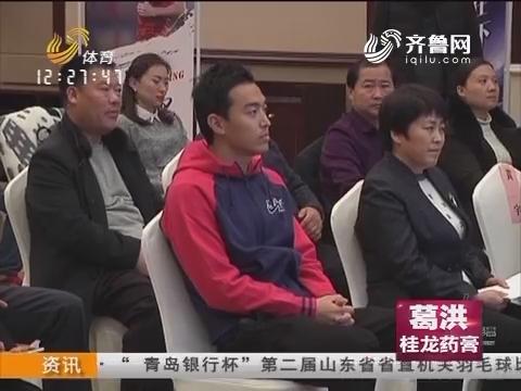 山东军团竞技场:推动足球运动冯潇霆被聘为临沂足球形象大使