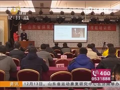 全民健身在齐鲁 2016山东省专项医疗技能培训班在济南举办