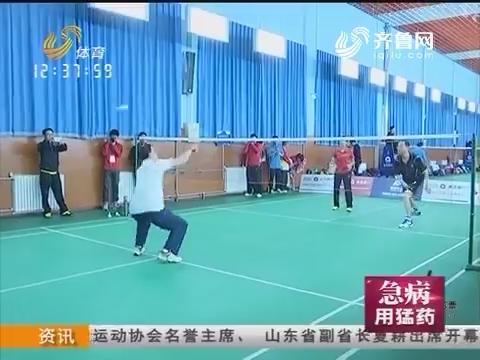 全民健身在齐鲁 第二届省直机关羽毛球比赛落幕