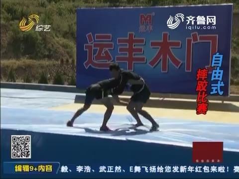 快乐向前冲:自由式摔跤比赛 王慧PK刘飞 王慧取巧获胜
