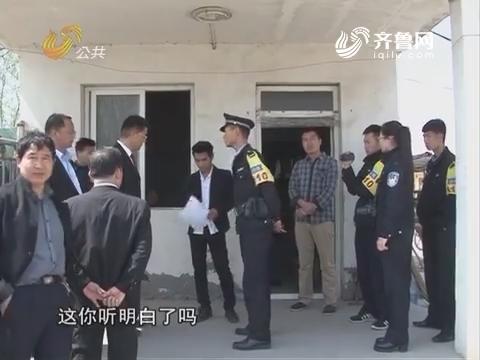 【老赖曝光台】滨州:执行遭遇拦路虎