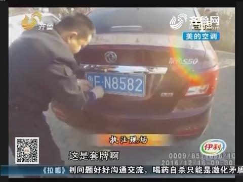东营:奇葩司机 开假牌车进交警队