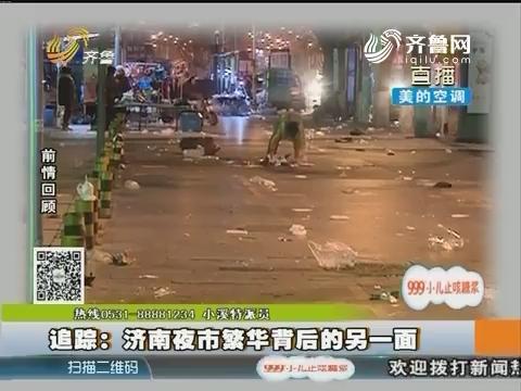 追踪:济南夜市繁华背后的另一面