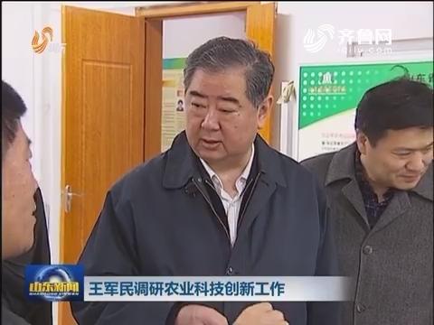王军民调研农业科技创新工作