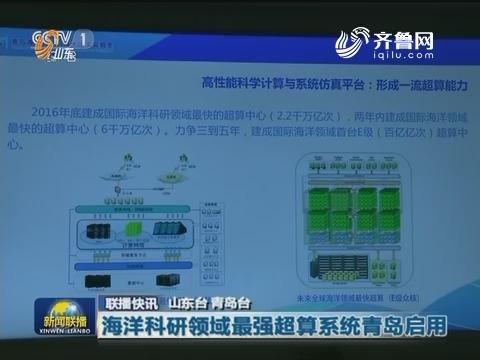 海洋科研领域最强超算系统青岛启用