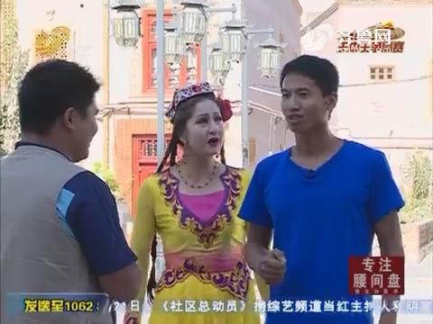 快乐向前冲:于连成找到新疆美女现场学习民族舞瞬间变尬舞