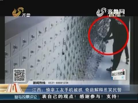 江西:偷拿工友手机被抓 奇葩解释惹笑民警