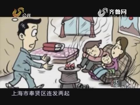 20161217《问安齐鲁》:取暖千万小心 严防煤气中毒