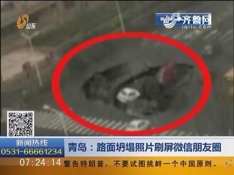 青岛:路面塌陷照片刷屏微信朋友圈