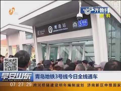 青岛地铁3号线12月18日全线通车
