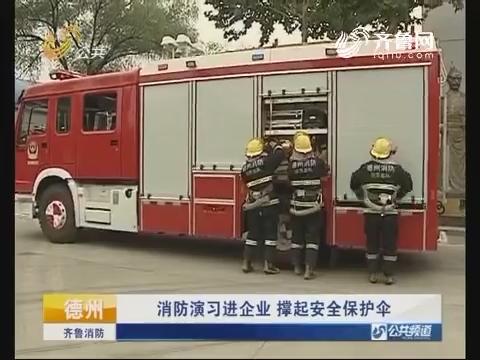 20161217《齐鲁消防》:德州——消防演习进企业 撑起安全保护伞
